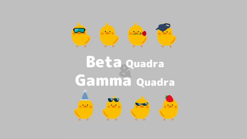 アイキャッチ:ベータとガンマのクアドラに共通する8つの特徴をまとめた。
