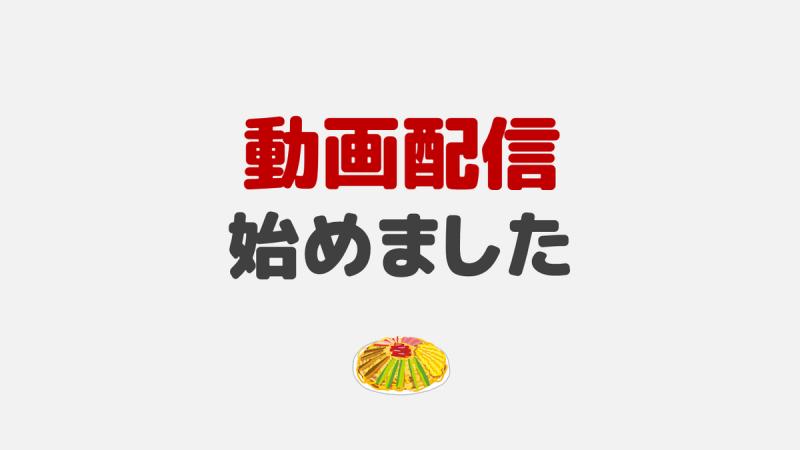 アイキャッチ:【報告】ツイキャス・YouTubeで動画配信を始めました!