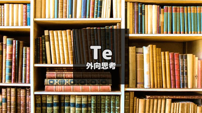 アイキャッチ:外向思考(Te)の色々な顔を紹介!~生産性向上、それとも…?~