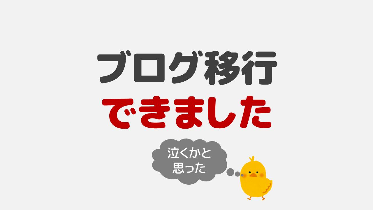 アイキャッチ:【ご報告】リニューアルが完了しました!!