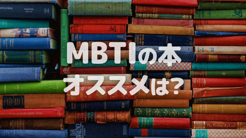 アイキャッチ:MBTIの本ってどれを読めばいい?おすすめの4冊を紹介!