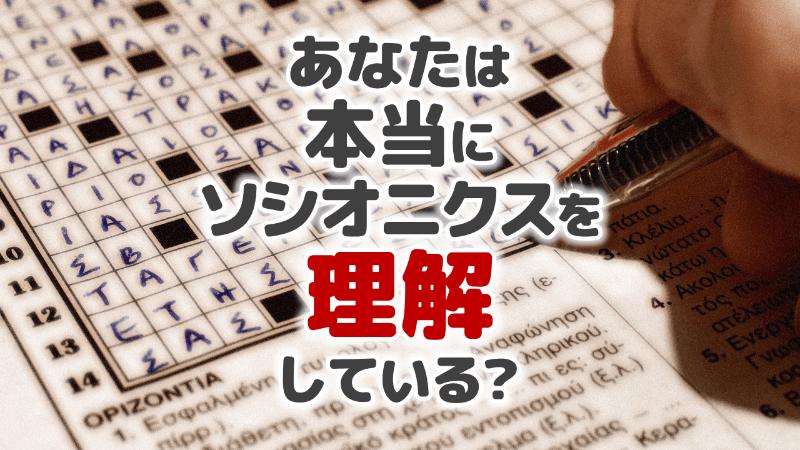 アイキャッチ:本当に理解してる?Kuizyでソシオニクスクイズを作ったよ!