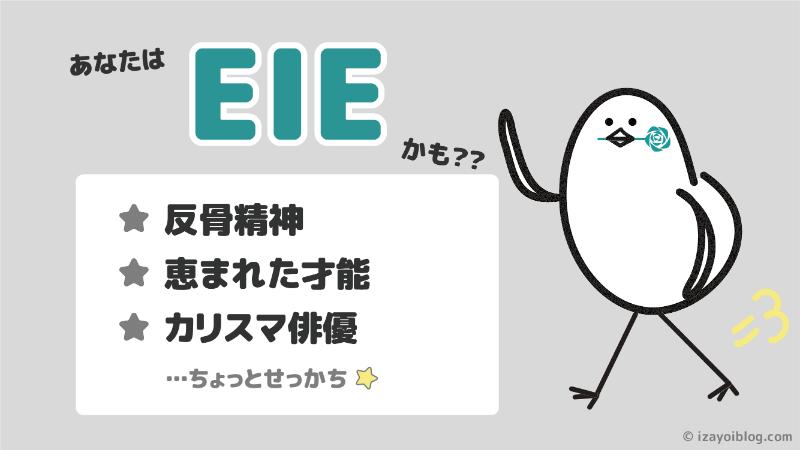 診断結果:あなたのソシオタイプは、EIE…かも!?