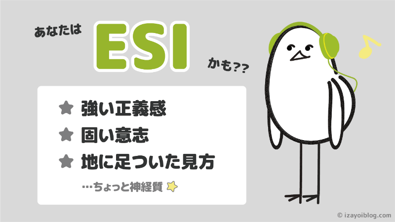 診断結果:あなたのソシオタイプは、ESI…かも!?