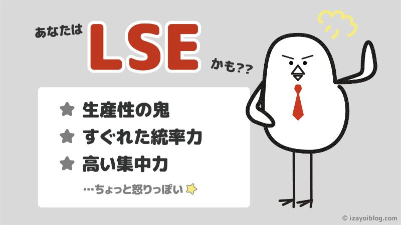 診断結果:あなたのソシオタイプは、LSE…かも!?