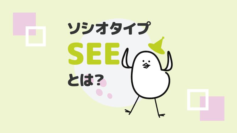 アイキャッチ:ソシオタイプSEEとは?