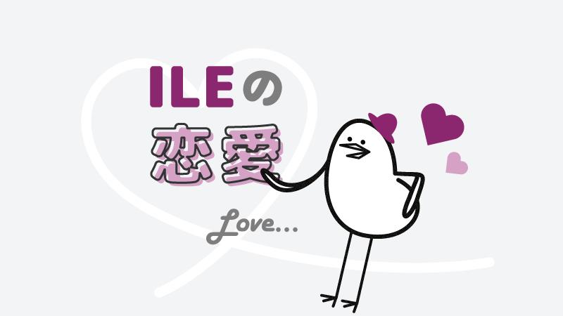 アイキャッチ:ILEの恋愛の特徴とは?
