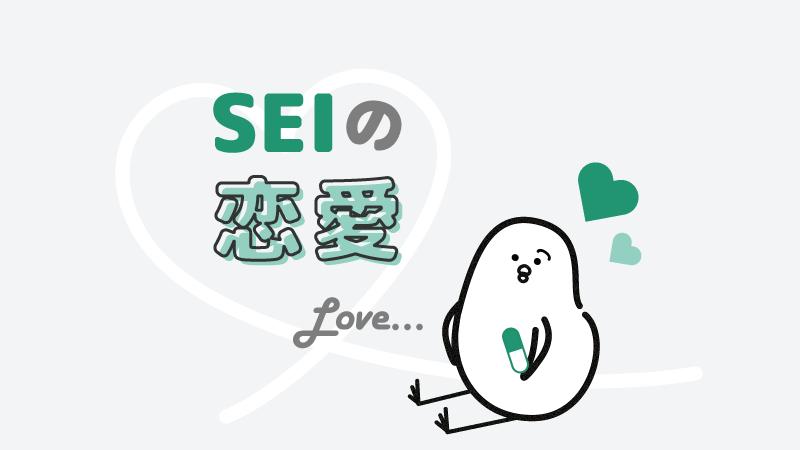 アイキャッチ:SEIの恋愛の特徴とは?
