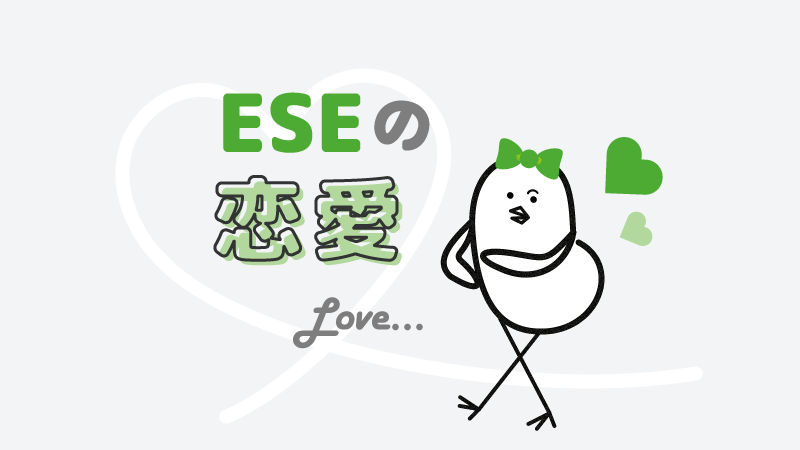 アイキャッチ:ESEの恋愛の特徴とは?