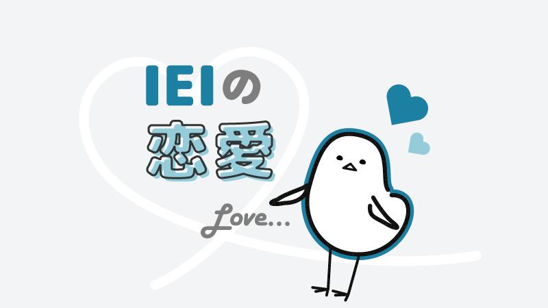 アイキャッチ:IEIの恋愛の特徴とは?