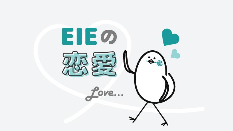 アイキャッチ:EIEの恋愛の特徴とは?