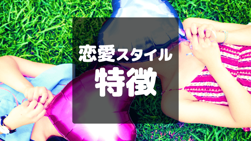 アイキャッチ:ソシオニクスの4つの恋愛スタイルを紹介!